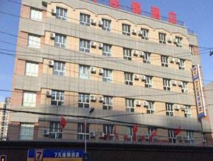/7-days-inn-urumqi-xing-fu-road-grand-bazaar-branch/hotel/urumqi-cn.html?asq=jGXBHFvRg5Z51Emf%2fbXG4w%3d%3d