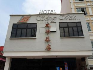 성 와 호텔