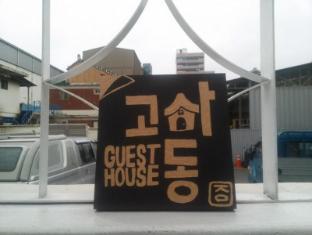Jeonju Guesthouse Gosadong
