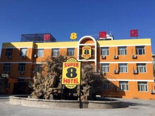Super 8 Beijing Daxing Guanyinsi Branch