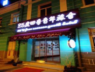 /it-it/qingdao-25-degrees-four-seasons-youth-hostel/hotel/qingdao-cn.html?asq=vrkGgIUsL%2bbahMd1T3QaFc8vtOD6pz9C2Mlrix6aGww%3d