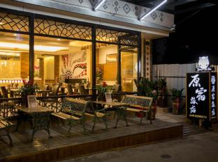 /yuan-su-inn/hotel/nantou-tw.html?asq=jGXBHFvRg5Z51Emf%2fbXG4w%3d%3d