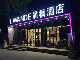 Lavande Hotel Shanghai Hongqiao Airport Wuzhong Road Branch