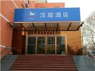 Hanting Hotel Beijing Capital Normal University Branch