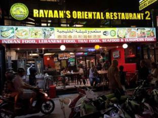 雷亚东方餐厅旅馆