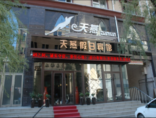 /tianyan-holiday-hotel-harbin/hotel/harbin-cn.html?asq=jGXBHFvRg5Z51Emf%2fbXG4w%3d%3d