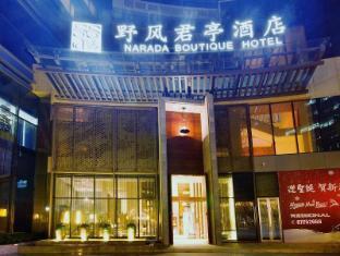 Narada Boutique Hotel Hangzhou Wildwind