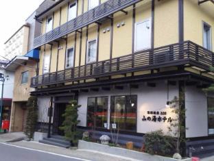 /ko-kr/kusatsu-onsen-326-yamanoyu-hotel/hotel/kusatsu-jp.html?asq=jGXBHFvRg5Z51Emf%2fbXG4w%3d%3d
