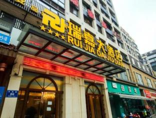 Ruijia Large Hotel Chengdu Airport