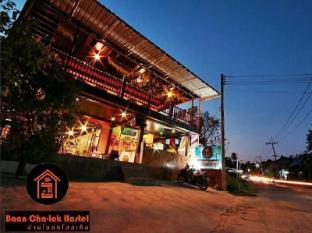 /baan-chalok-hostel-koh-tao/hotel/koh-tao-th.html?asq=jGXBHFvRg5Z51Emf%2fbXG4w%3d%3d