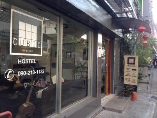 큐빅 방콕 호스텔