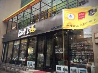 /shenyang-lazybee-youth-hostel/hotel/shenyang-cn.html?asq=jGXBHFvRg5Z51Emf%2fbXG4w%3d%3d