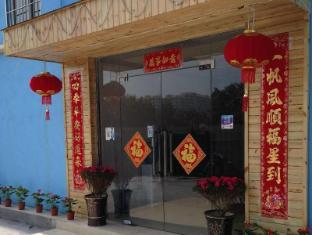 Xiamen Wutong Inn