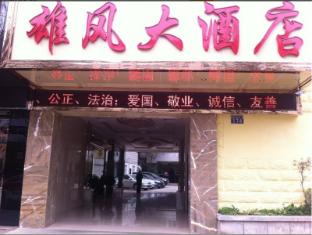 Kunming Xiong Feng Hotel