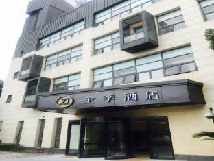 JI Hotel Shanghai Zhangjiang Middle Huaxia Road