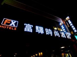 /fx-hotel-tainan-minsheng-rd/hotel/tainan-tw.html?asq=jGXBHFvRg5Z51Emf%2fbXG4w%3d%3d
