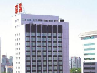Beijing Jingbin Hotel
