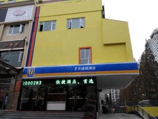 7 Days Inn Nanjing Confucius Temple Yudao Street Branch
