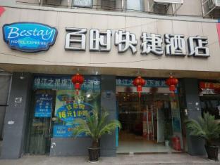 Bestay Hotel Express Nanjing Fuzimiao Branch