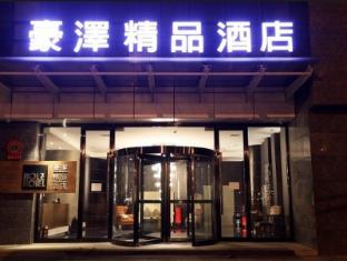 /shenyang-holz-hotel/hotel/shenyang-cn.html?asq=jGXBHFvRg5Z51Emf%2fbXG4w%3d%3d