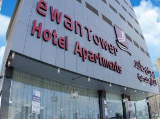 /it-it/ewan-tower-hotel-apartments/hotel/ajman-ae.html?asq=vrkGgIUsL%2bbahMd1T3QaFc8vtOD6pz9C2Mlrix6aGww%3d