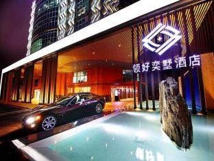 Shenzhen Leahope Villa Hotel  Longhua Brabch
