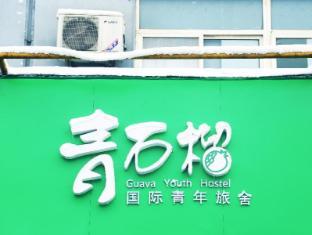 Xian Guava Youth Hostel