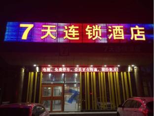 7 Days Inn Beijing Tongzhou Beiguan Subway Station Branch