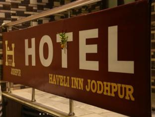 Hotel Haveli Inn Jodhpur
