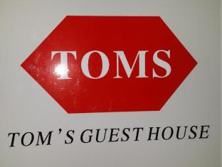 Toms Guesthouse