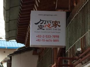 Gong Sim Ga Hotel