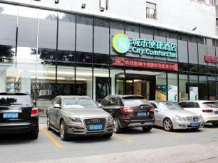 城市便捷酒店深圳寶安海雅店