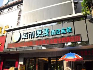 City Comfort Inn Guangzhou Sanyuanli Metro Station Branch