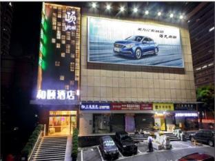 Yitel Hotel Shenzhen Huaqiang North