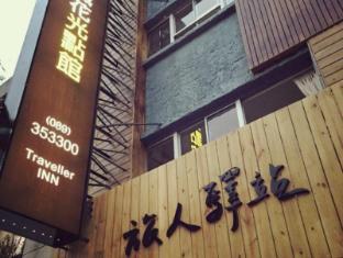/traveller-inn-tiehua-light-spot-hotel/hotel/taitung-tw.html?asq=jGXBHFvRg5Z51Emf%2fbXG4w%3d%3d