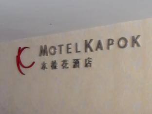 /motel-kapok/hotel/bintulu-my.html?asq=b6flotzfTwJasTr423srrzNZ2TOtA330N73Cr0FMomKx1GF3I%2fj7aCYymFXaAsLu