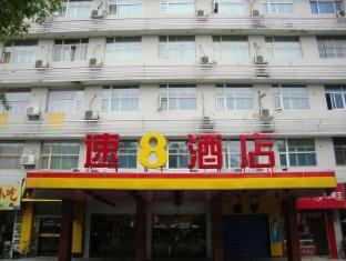 Super 8 Hotel Hangzhou Zhe Da