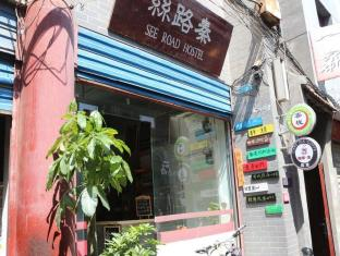 Xian See Road Hostel