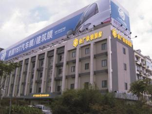 Goldmet Inn Shanghai New International Exhibition Center Luoshan Road Branch