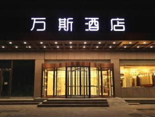 Beijing WanSi Hotel