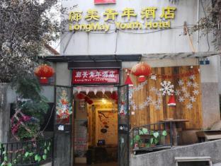 /longmay-youth-hotel/hotel/kunming-cn.html?asq=jGXBHFvRg5Z51Emf%2fbXG4w%3d%3d