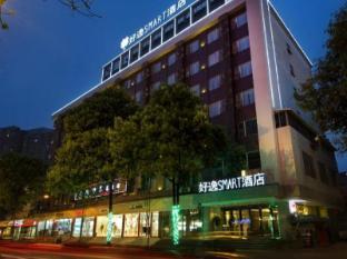 /ja-jp/chengdu-howdy-smart-hotel-chunxi-branch/hotel/chengdu-cn.html?asq=jGXBHFvRg5Z51Emf%2fbXG4w%3d%3d
