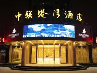 /ja-jp/zhonglian-harbor-hotel/hotel/shanwei-cn.html?asq=jGXBHFvRg5Z51Emf%2fbXG4w%3d%3d