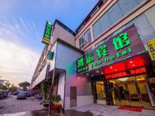 Ren He Hong Yun Hotel