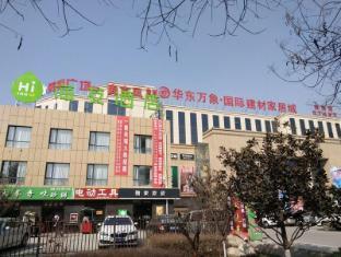 Hi Inn Xian Chang An Guo Du Cross Branch