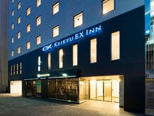 /keikyu-ex-inn-yokohama-eki-higashi-guchi-yokohama-water-front/hotel/yokohama-jp.html?asq=jGXBHFvRg5Z51Emf%2fbXG4w%3d%3d
