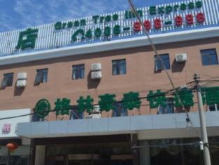 GreenTree Inn Beijing Changping Shahe Zhuxinzhuang Metro Stop Express Hotel