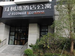 Zhuhai Mangrove Bay Hotel Apartment