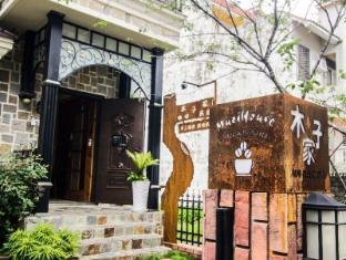 Muzi Coffee Homestay