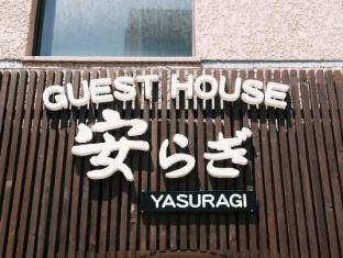 Guest House Yasuragi